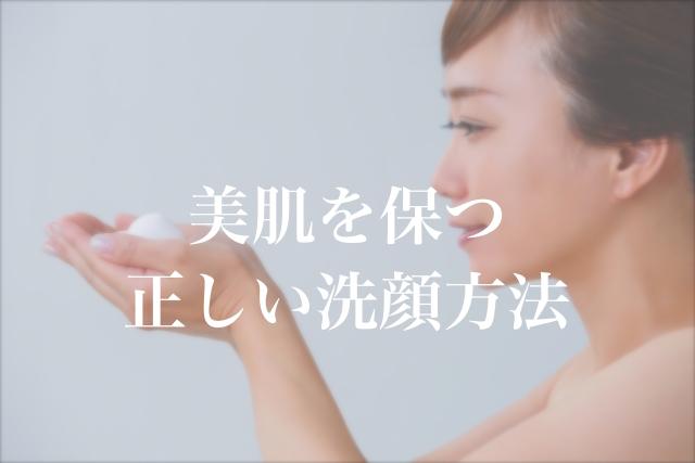 素肌を美しく導く正しい洗顔方法とは?