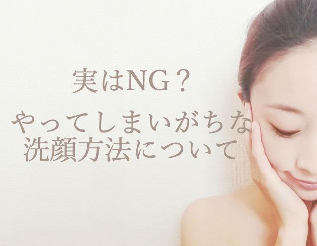 やってしまいがちな毛穴を目立たせるNG洗顔法